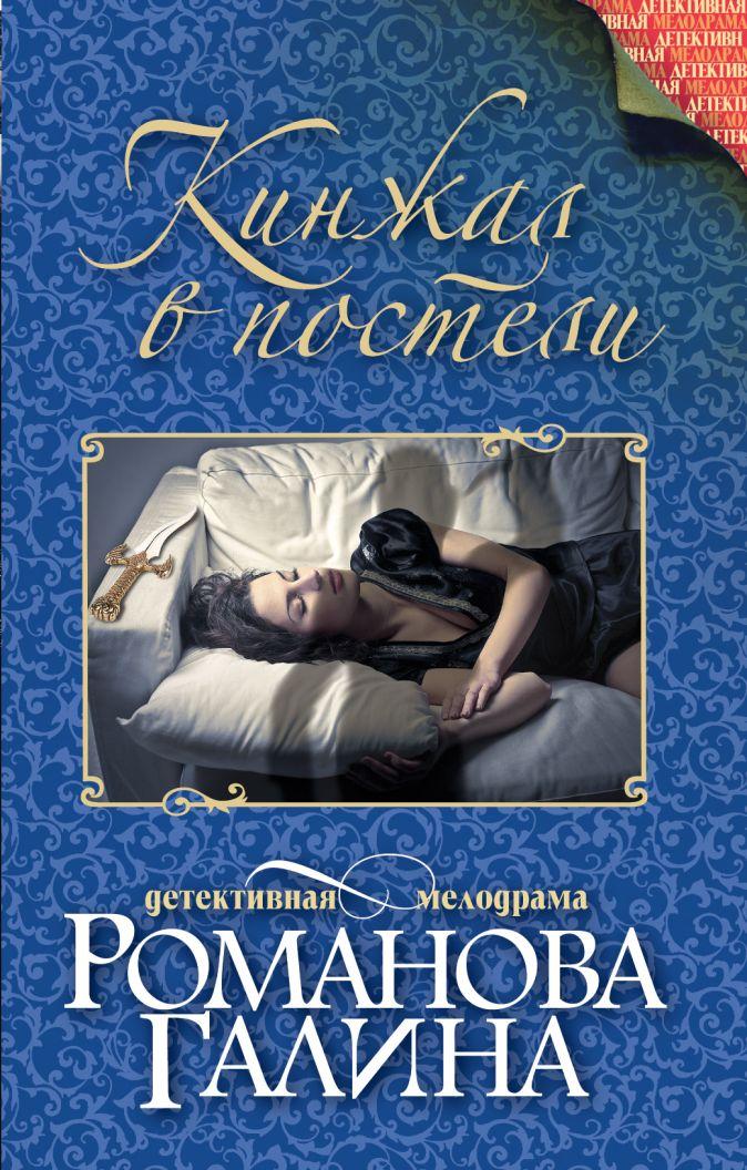 Романова Г.В. - Кинжал в постели обложка книги