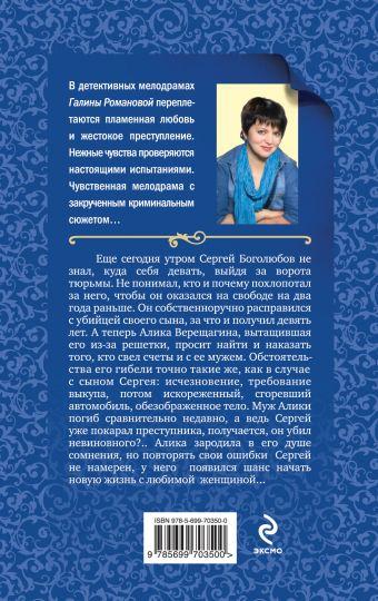 Кинжал в постели Романова Г.В.