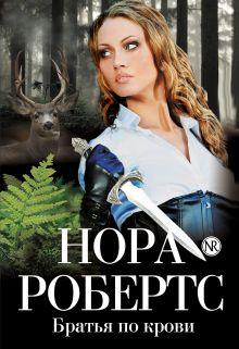 Нора Робертс. Мировой мега-бестселлер (обложка)