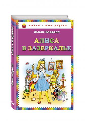 Льюис Кэрролл - Алиса в Зазеркалье (ст. изд.) обложка книги