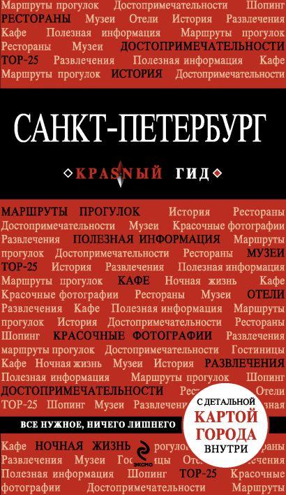 Санкт-Петербург. 3-е изд., испр. и доп. - фото 1