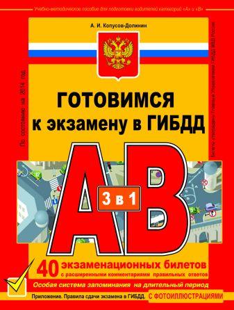 Копусов-Долинин А.И. - Готовимся к экзамену в ГИБДД категории АВ (2014) обложка книги