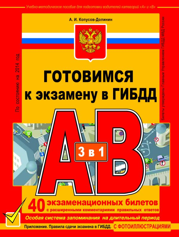 Готовимся к экзамену в ГИБДД категории АВ (2014) Копусов-Долинин А.И.