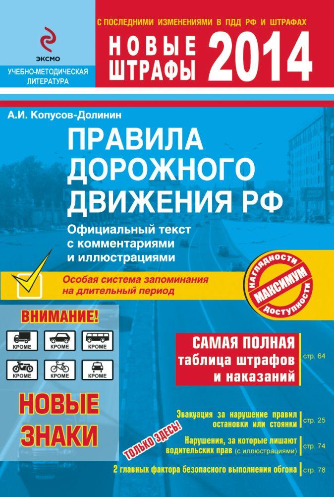 Копусов-Долинин А.И. - ПДД РФ 2014 с комментариями и иллюстрациями обложка книги