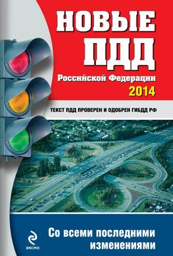 Новые ПДД РФ 2014 (с последними изменениями)