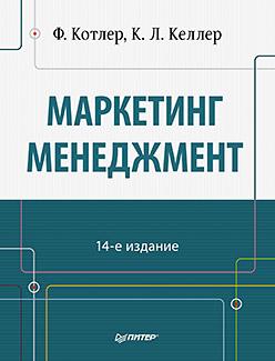 Котлер Ф., Келлер К.Л. - Маркетинг менеджмент. 14-е изд. Котлер Ф., Келлер К.Л. обложка книги