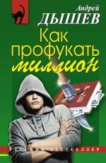 Андрей Дышев - Как профукать миллион обложка книги