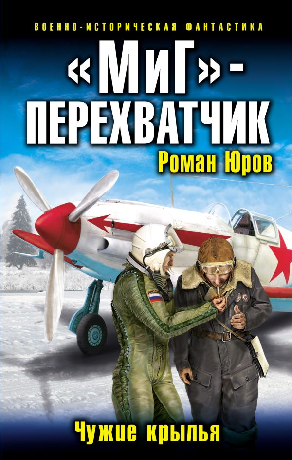 «МиГ»-перехватчик. Чужие крылья Юров Р.А.
