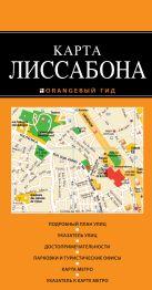Лиссабон: карта. 2-е изд., испр. и доп.