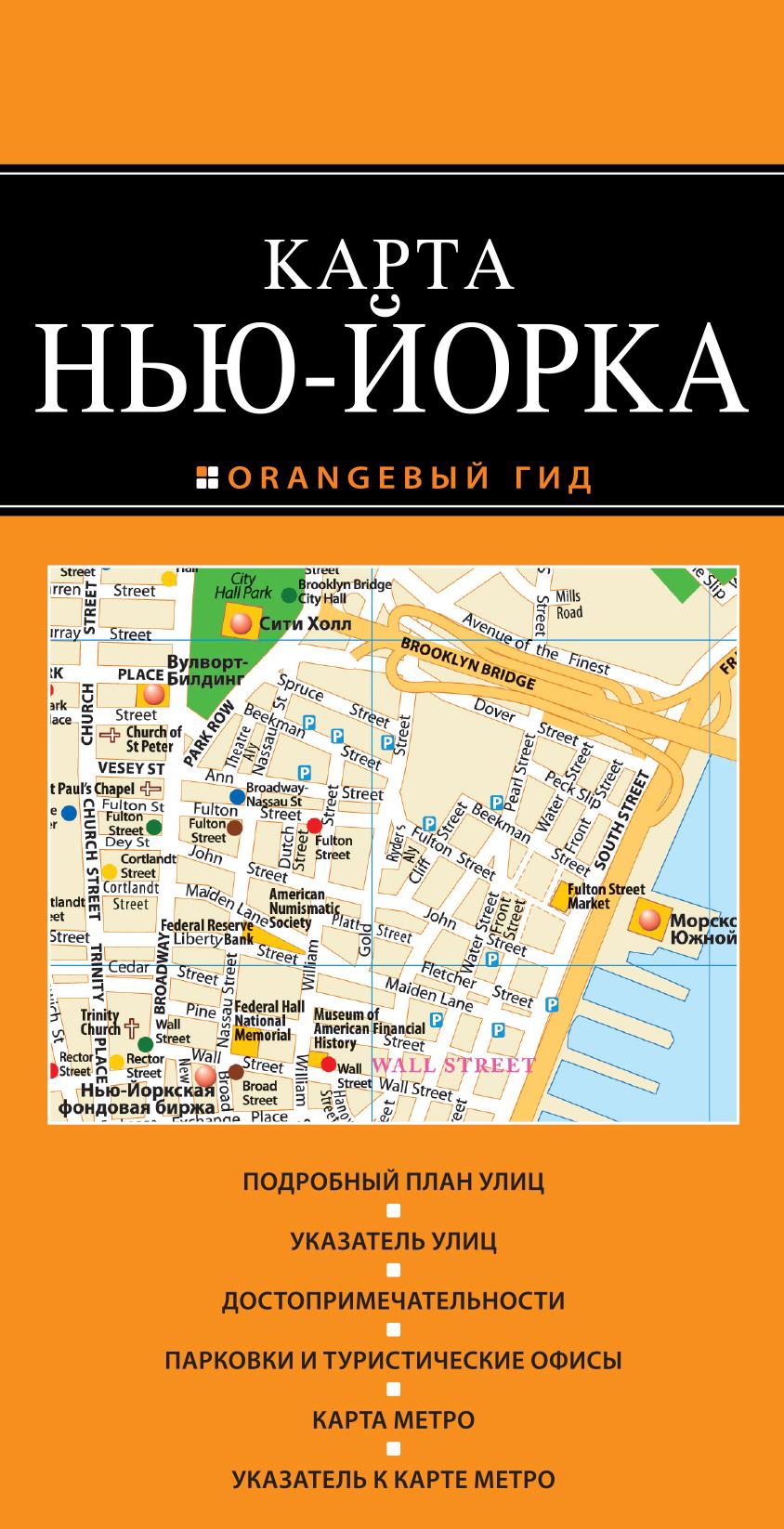 Нью-Йорк: карта. 2-е изд., испр. и доп.