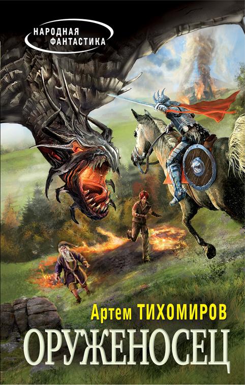 Тихомиров А. - Оруженосец обложка книги