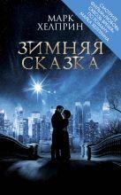 Марк Хелприн - Зимняя сказка' обложка книги