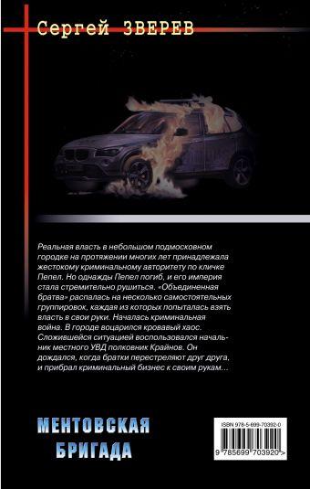 Ментовская бригада Зверев С.И.
