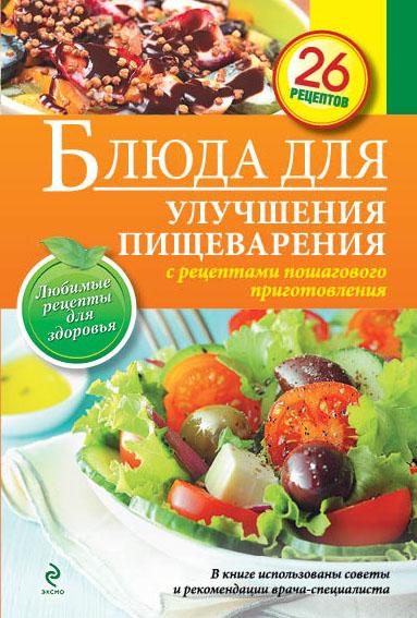 Блюда для улучшения пищеварения - фото 1