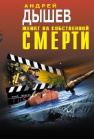 Дышев А.М. - Женат на собственной смерти' обложка книги