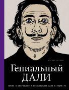 Инграм К. - Гениальный Дали' обложка книги