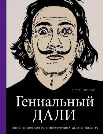 Кэтрин Инграм - Гениальный Дали обложка книги