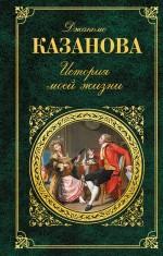 Казанова Дж. - История моей жизни обложка книги