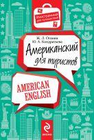 Оганян Ж.Л., Кондратьева Ю.А. - Американский для туристов' обложка книги