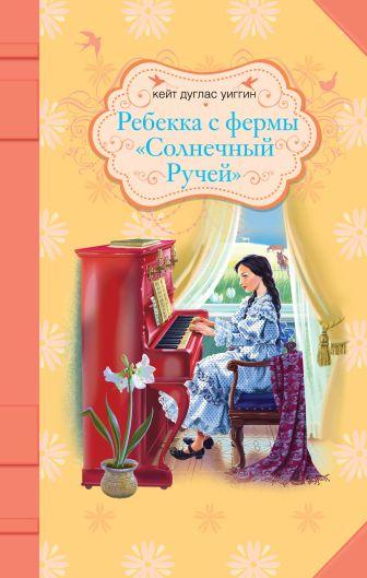 """Кейт Дуглас Уиггин - Ребекка с фермы """"Солнечный Ручей"""" обложка книги"""