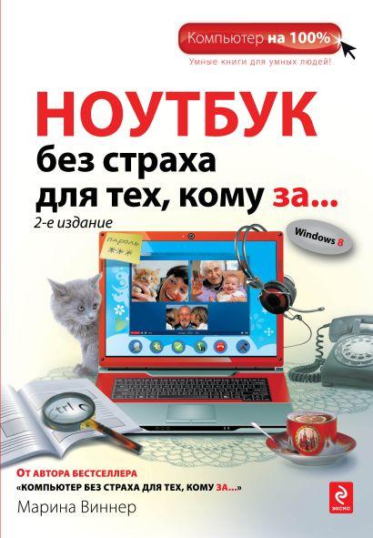 Ноутбук без страха для тех, кому за... 2-е издание - фото 1
