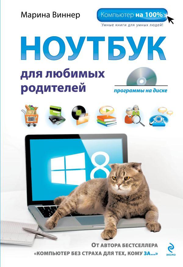 Ноутбук для любимых родителей (+DVD) Виннер М.