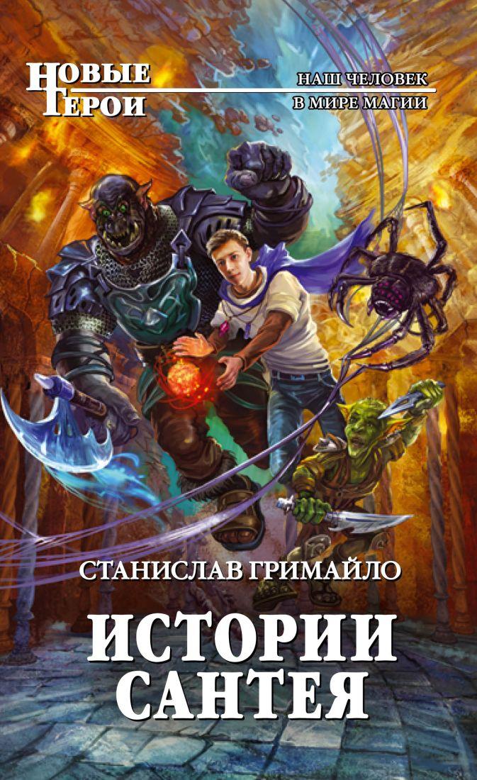 Гримайло С.А. - Истории Сантея обложка книги