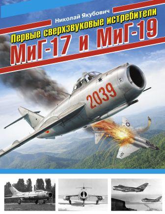 Якубович Н.В. - Первые сверхзвуковые истребители МиГ-17 и МиГ-19 обложка книги