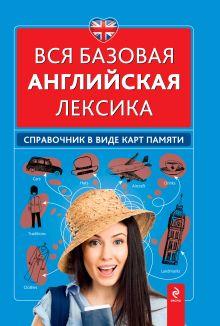 Вся базовая английская лексика. Справочник в виде карт памяти