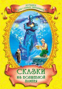 Сказки из волшебной лампы