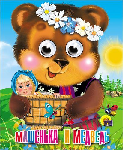 Глазки-Мини. Машенька и Медведь (Мишка в веночке) - фото 1