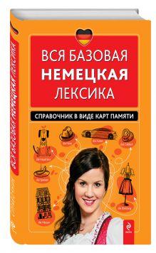 Справочники по иностранным языкам