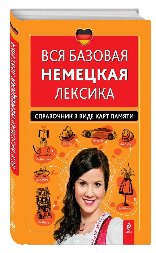 Вся базовая немецкая лексика. Справочник в виде карт памяти Красникова И.В.