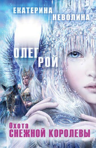 Рой О., Неволина Е.А. - Охота Снежной королевы обложка книги