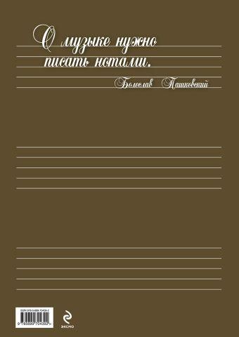 Тетрадь для нот (Мюниерт)