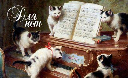 Тетрадь для нот (маленькая на скрепке)котята - фото 1