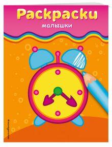 Раскраски-малышки (будильник)