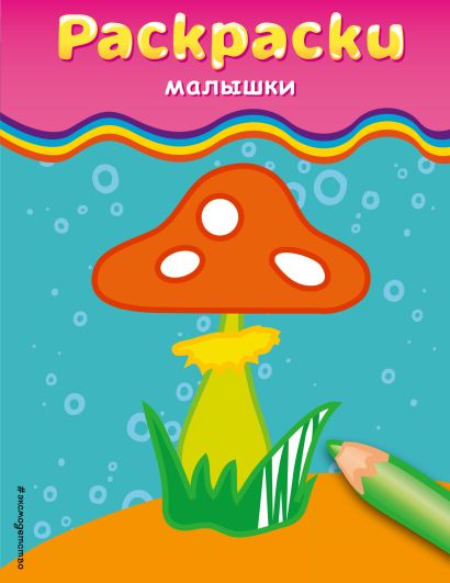 Раскраски-малышки (гриб) - фото 1