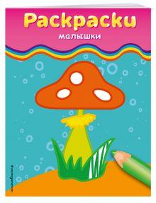 Раскраски-малышки (гриб)