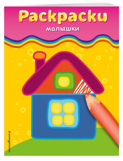 Раскраски-малышки (домик) - фото 1