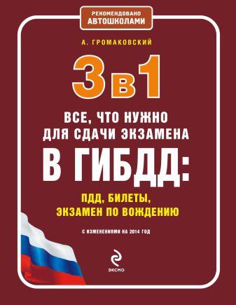 Громаковский А.А. - 3 в 1. Все, что нужно для сдачи экзамена в ГИБДД: ПДД, билеты, вождение (с изменениями на 2014 год) обложка книги