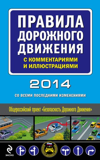 Правила дорожного движения с комментариями и иллюстрациями 2014 год (со всеми последними изменениями)