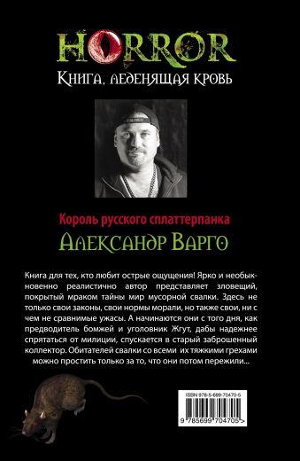 Диггер по прозвищу Жгут Варго А.