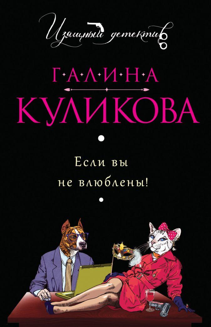 Куликова Г.М. - Если вы не влюблены! обложка книги