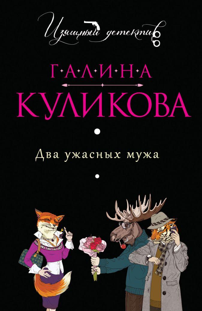 Галина Куликова - Два ужасных мужа обложка книги