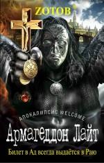 Zотов® - Армагеддон Лайт обложка книги