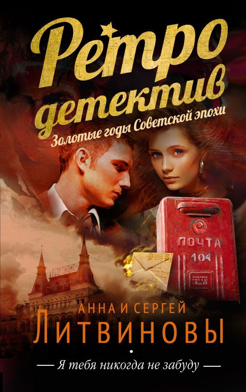 Литвинова А.В., Литвинов С.В. - Я тебя никогда не забуду обложка книги