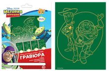 Гравюра История игрушек (золото)
