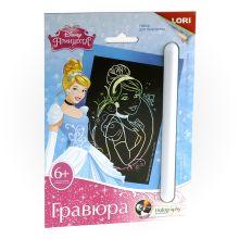 """Гравюра с эффектом голографик """"Прекрасная Золушка"""", малая, Принцессы Disney"""