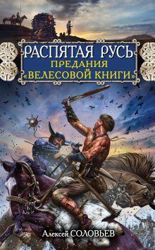 Распятая Русь. Предания «Велесовой книги»